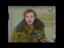 Освобожденный из Чеченского плена Андрей Крюков,г.Липецк.Первая Чеченская Война