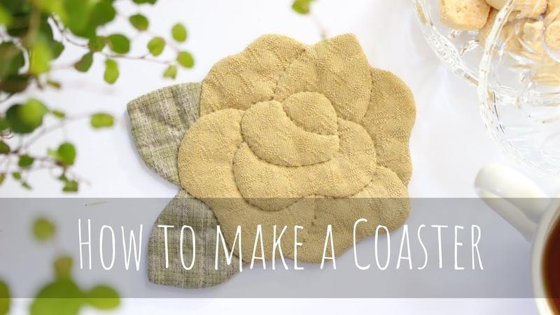 立体仕立て「バラのコースター」How to make a Rose Coaster
