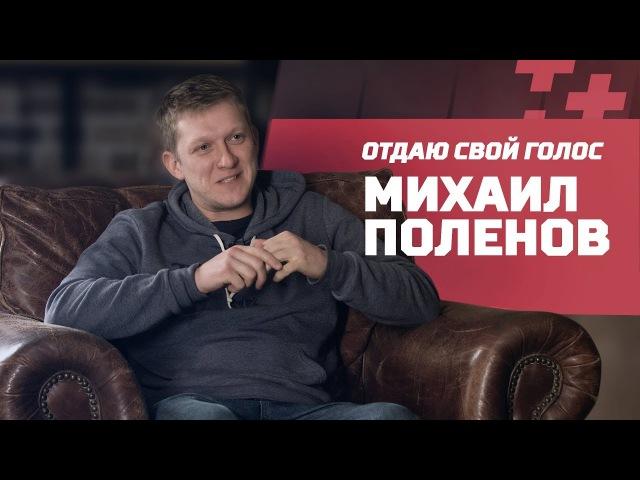 Михаил Поленов. Договорняки РФПЛ, Уткин, МАТЧ ТВ и развод