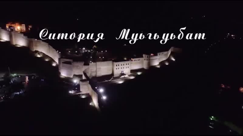 ГР СИТОРИЯ - МУЬГЬУЬББАТ 2018