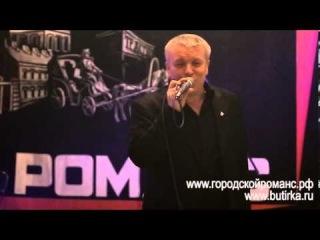 Александр Дюмин - Братушка театр песни Городской романс 21 12 13