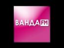 Live Радио Ванда-FM