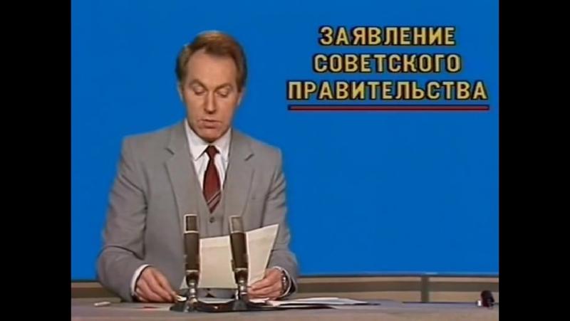 Программа ВРЕМЯ от 15 февраля 1989 года