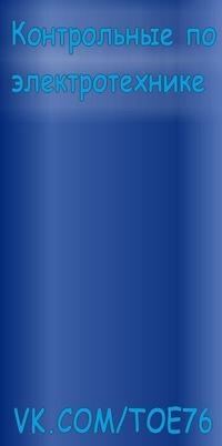 Курсовые РГР контрольные по электротехнике ТОЭ ВКонтакте Курсовые РГР контрольные по электротехнике ТОЭ