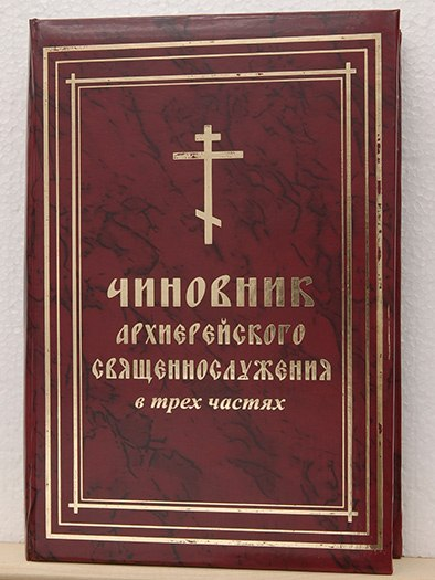 archiereiskij.doc