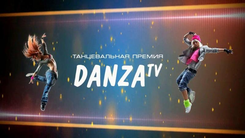 Виктория Заруцкая - Танцевальная Премия DANZA TV. 17 февраля 2018г.