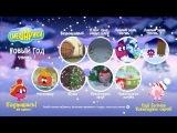 Смешарики - Новогоднее интерактивное меню 1