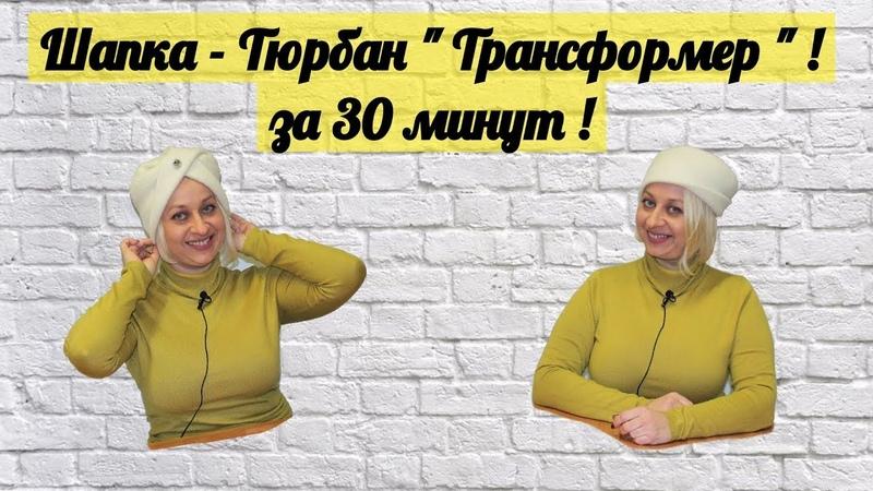 Шапка - Чалма Трансформер ( за 30 минут ) ! by Nadia Umka!