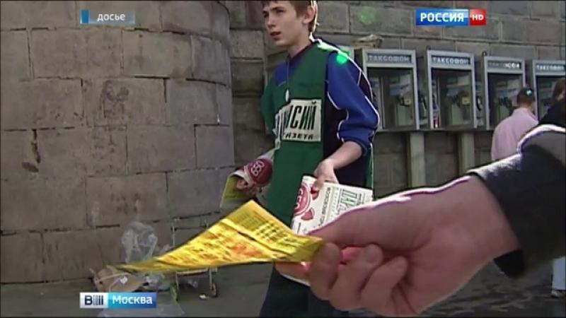 Вести-Москва • Столичным старшеклассникам предлагают подработать на каникулах