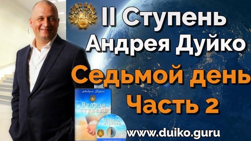 2 ступень 7 день 2 часть Андрея Дуйко Школа Кайлас 2015 Смотреть