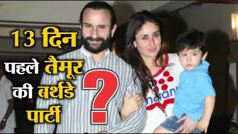 "Taimur Ali Khan's Pre-Birthday Bash Hosted By Mom ""Kareena Kapoor Khan"" Saif Ali Khan"