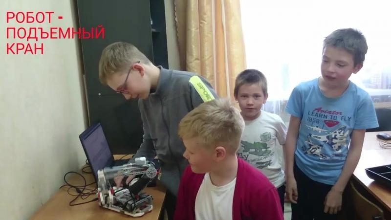Робот Подъемный кран