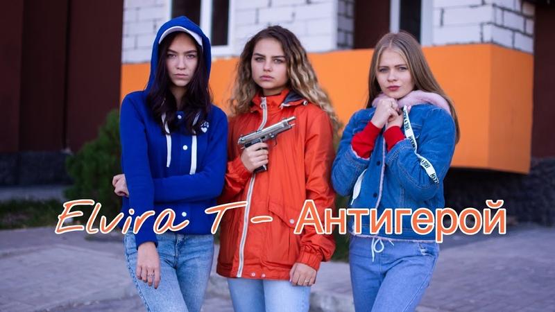 Elvira T Антигерой cover ForVart