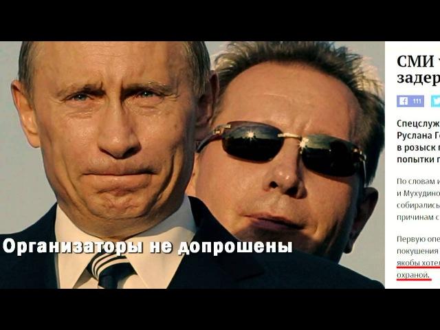 Как Путин организовал убийство Немцова
