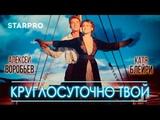 Алексей Воробьев feat. Катя Блейри - Круглосуточно твой