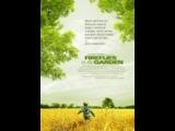 iva Movie Drama fireflies in the garden