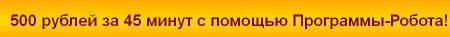 Ага может миллион за пару секунд > http://pksro.ru/zpr/bablobot/index.html