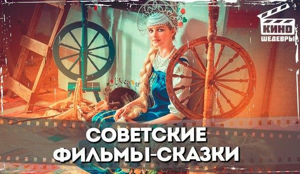 Подборка волшебных советских сказок, которые мы все помним.
