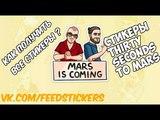 Как получить Бесплатные стикеры Thirty Seconds To Mars