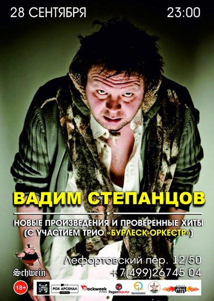 Вадим Степанцов и Бурлеск Оркестр в ШВАЙНе