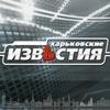 Харьковские Известия