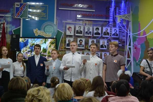 Краеведческие чтения «Усть-Илимск – мой любимый город»