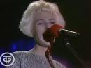 Жанна Агузарова - Мне хорошо рядом с тобой (1990)