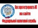 Регистрация ИП ФНС