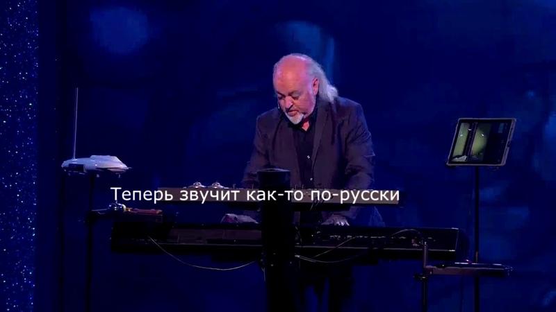 Билл Бейли сыграл американский гимн по русски