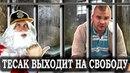 Максим Тесак выходит на свободу!