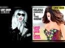 Selena Gomez vs. Lady Gaga - Love You Like A Bad Kid (LYLALS vs. Bad Kids) (Mashup Mix Renewed)