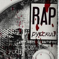 only_the_best_russian_rap