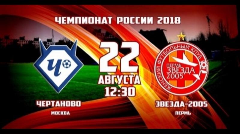 Чертаново - Звезда 2005. ЧР по футболу среди женских команд. 11 тур