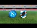 Наполи -Сампдория 18 тур