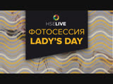 HSE LIVE | Фотосессия LADY'S DAY