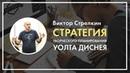 Курс «НЛП-Практик»: Стратегия творческого планирования Уолта Диснея. Виктор Стрелкин