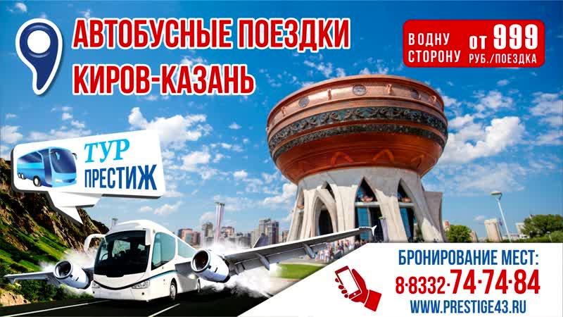 Автобус Киров-Казань 2018 | Бронирование мест: (8332) 74-74-84 | Тур Престиж