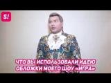 Басков обращается к Оззи Осборну