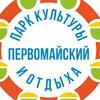 """Парк культуры и отдыха """"Первомайский"""""""
