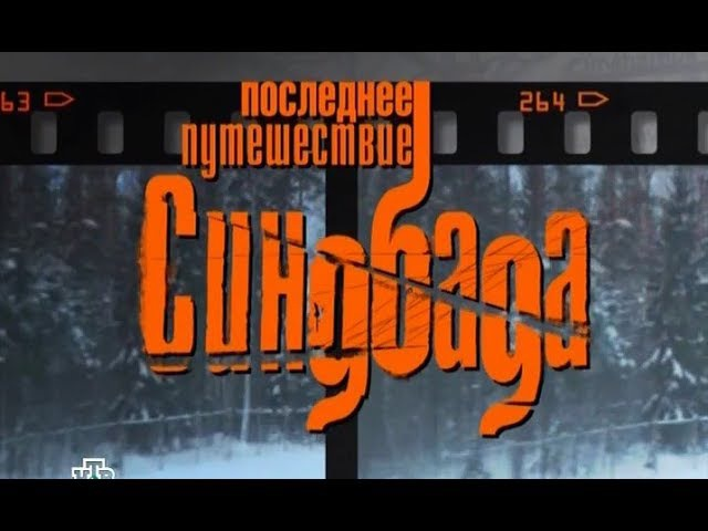 Последнее путешествие Синдбада 4 серия (2007)
