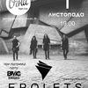 Epolets в Одесі   1 листопада   DOGMA tour