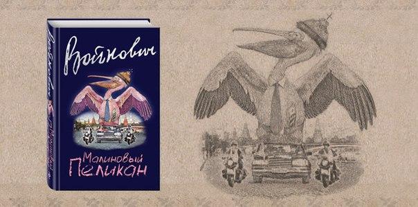 """10 лет Владимир Войнович наблюдал за тем, что происходит в России. И написал роман """"Малиновый пеликан"""". В этой книге досталось всем — от политиков и власти до безразличного обывателя."""