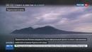 Новости на Россия 24 • Япония направила РФ протест из-за присвоения имен 5 островам Курильской гряды