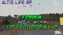 Altis Life RP Гонки на джипах по бездорожью