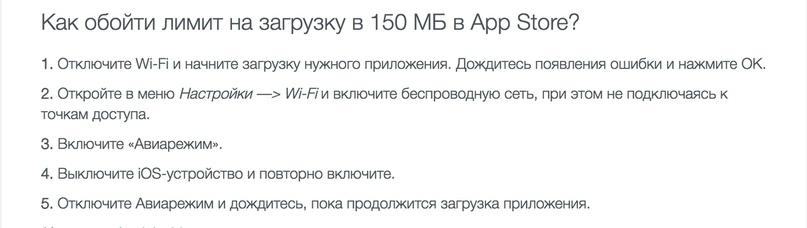 Обход лимита на загрузку в App Store