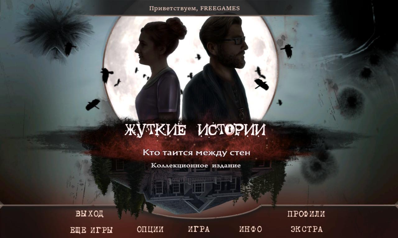 Жуткие истории: Кто таится между стен. Коллекционное издание | Dreadful Tales: The Space Between CE (Rus)