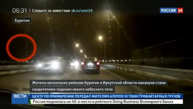 Новости на Россия 24 В Бурятии упал метеорит Видео смотреть онлайн без регистрации