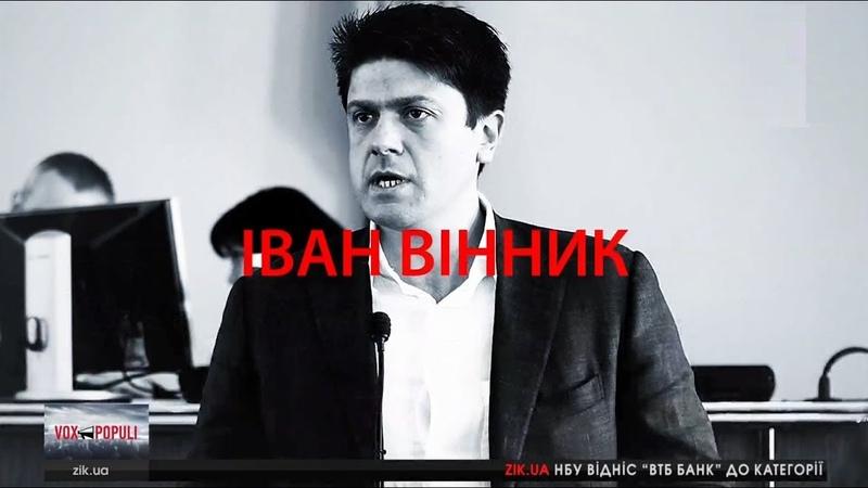 Іван Вінник, народний депутат України, у програмі Vox Populi (27.11.18)
