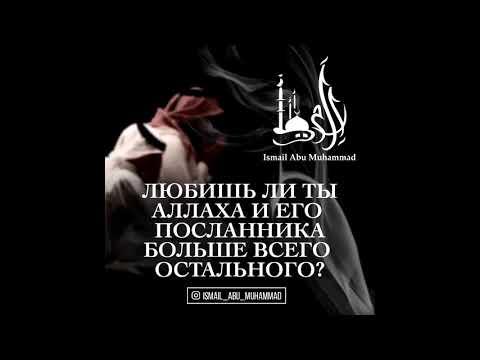 Любишь ли ты Аллаха и его Посланника больше всего остального