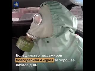 Креативный таксист в противогазе борется со страхом перед коронавирусом